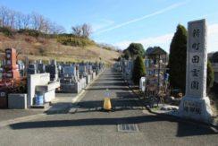 グリーンパーク新町田霊園の画像1