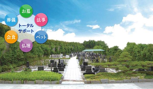 町田メモリアルパークの画像1