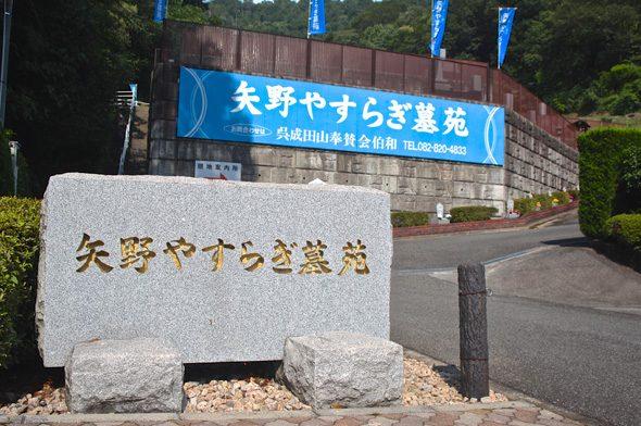 矢野やすらぎ墓苑_13