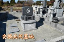 安堀共同墓地の画像1
