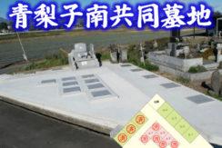 青梨子南共同墓地の画像1
