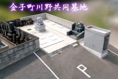 金古町川野共同墓地の画像1