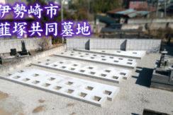 韮塚共同墓地の画像1