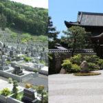 寺と霊園の違い