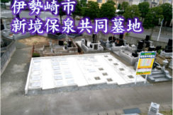 新境保泉共同墓地の画像1