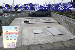 矢中吉井共同墓地の画像1