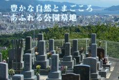広島平和霊園の画像1