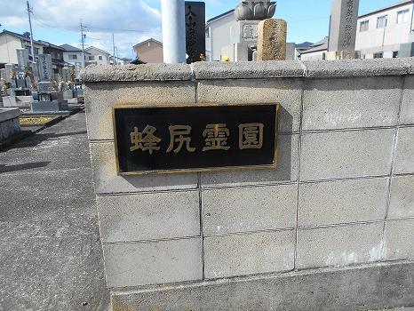 羽島市営 蜂尻霊園_2