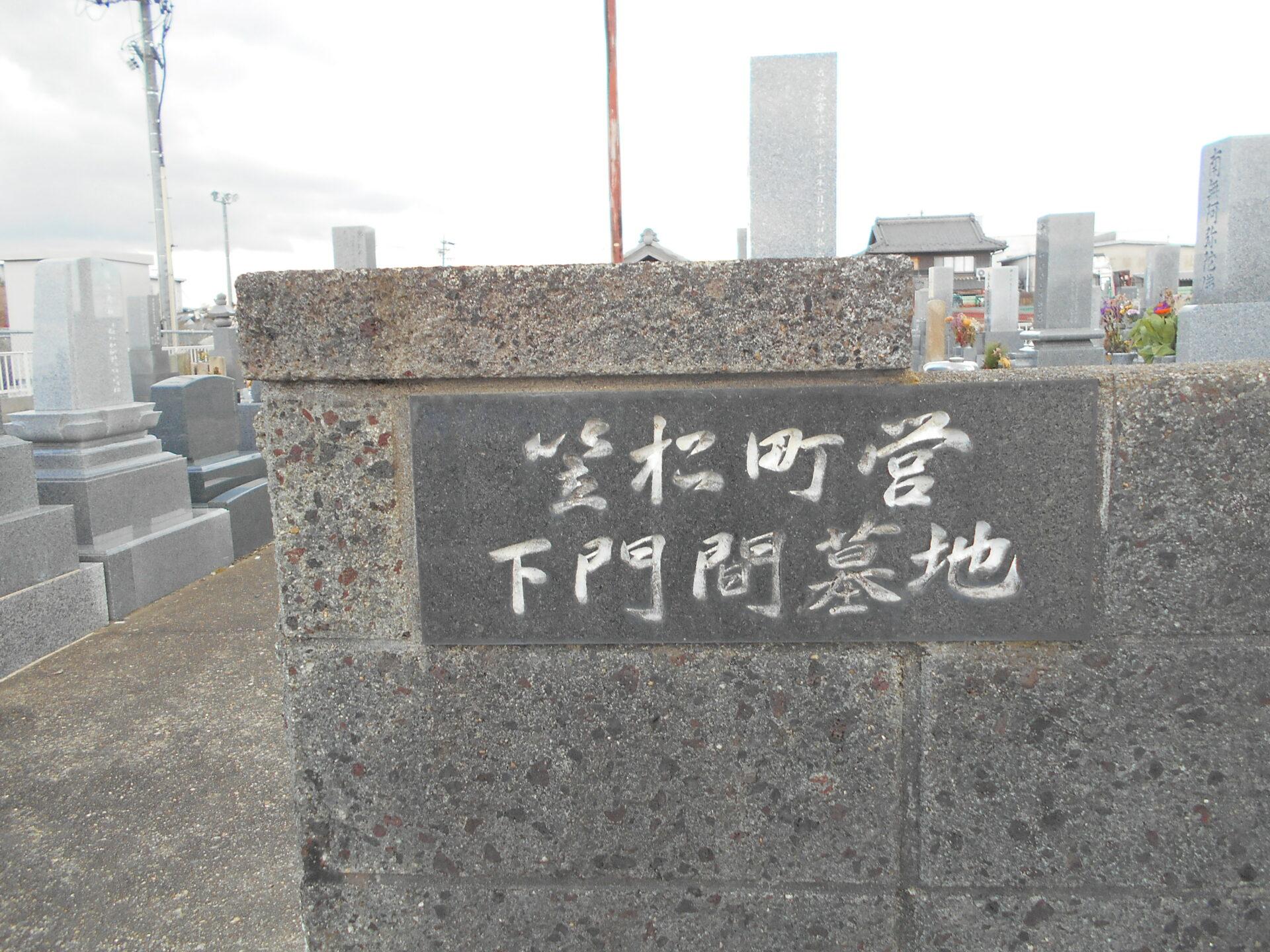 笠松町営 下門間墓地_1