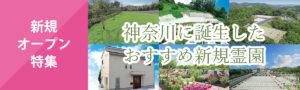 神奈川新規霊園