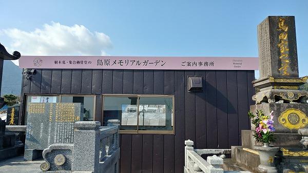 島原メモリアルガーデンの画像4