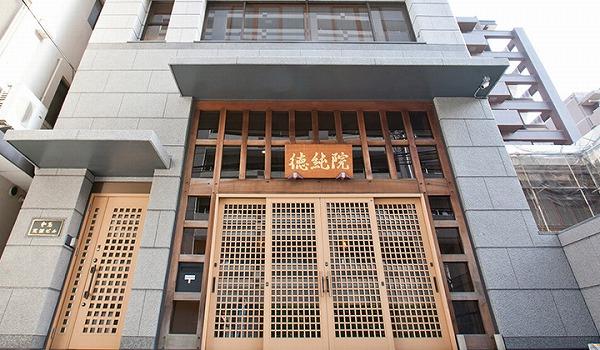東京徳純院の画像1
