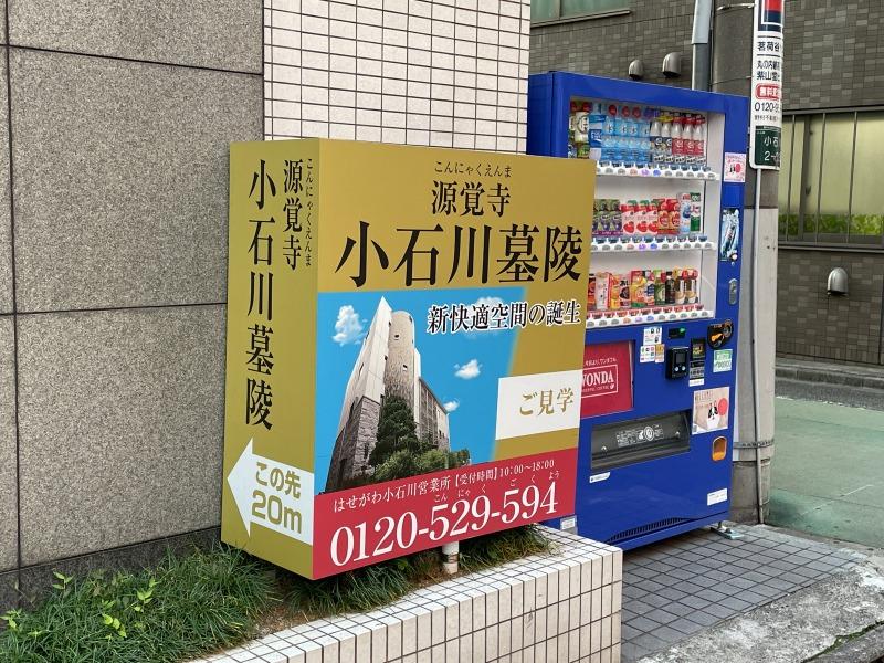 小石川墓陵墓レポートの画像5