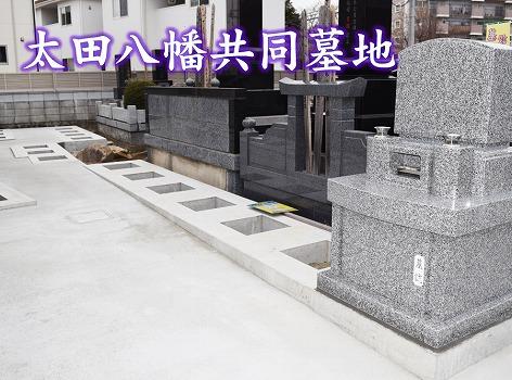 太田八幡共同墓地_0
