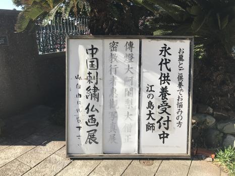 江の島大師_2
