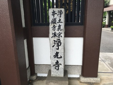 浄光寺墓地_5
