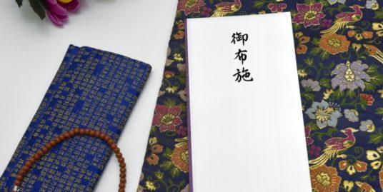 お布施のイメージ1
