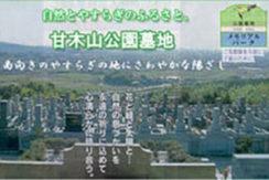 甘木山公園墓地の画像1