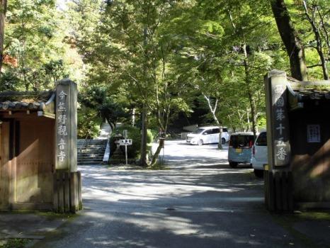 今熊野観音寺 桜楓苑_2