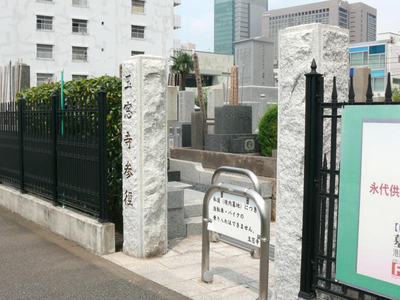 青山墓苑見学レポート5