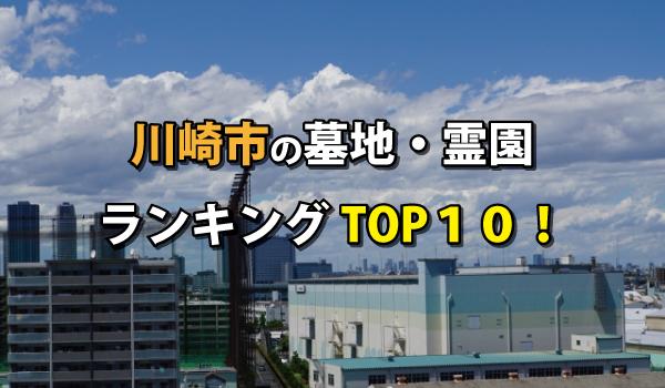 川崎市の墓地・霊園人気ランキングTOP10!お墓の費用・資料請求