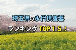 埼玉県の永代供養墓人気ランキングTOP15!お墓の費用・資料請求