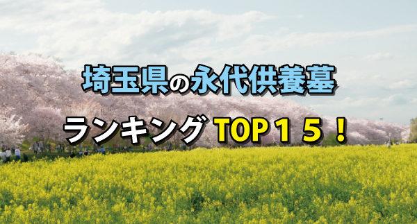 埼玉麺の永代供養墓ランキングの画像