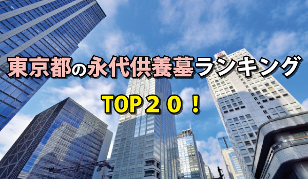 東京都の永代供養墓人気ランキングTOP20!お墓の費用・資料請求