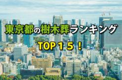 東京都の樹木葬人気ランキングTOP15!お墓の費用・資料請求