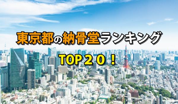 東京都の納骨堂人気ランキングTOP20!お墓の費用・資料請求
