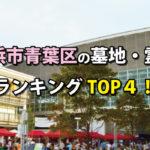 横浜市青葉区の墓地・霊園ランキングの画像