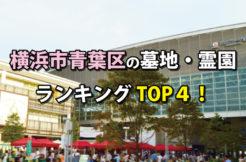 横浜市青葉区の墓地・霊園人気ランキングTOP4!費用は?