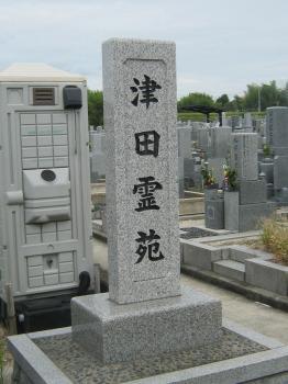 津田霊苑_2