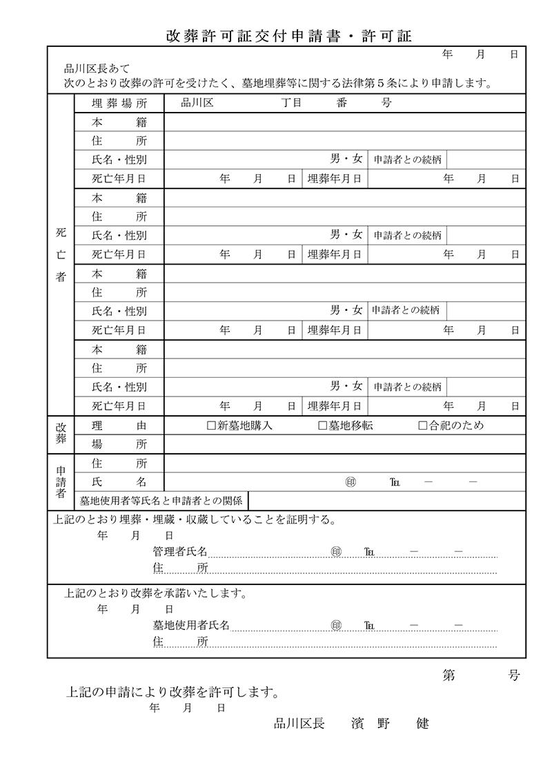 品川区の改葬許可申請書