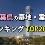 千葉県の墓地・霊園人気ランキング