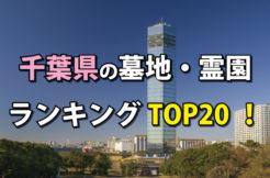 千葉県の墓地・霊園人気ランキングTOP20!お墓の費用・資料請求