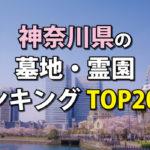 神奈川県の墓地・霊園人気ランキング