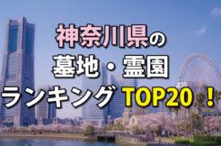 神奈川県の墓地・霊園人気ランキングTOP20!お墓の費用・資料請求