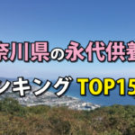 神奈川県の永代供養墓人気ランキング