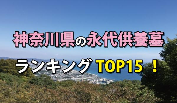 神奈川県の永代供養墓人気ランキングTOP15!お墓の費用・資料請求
