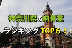 神奈川県の納骨堂人気ランキングTOP6!お墓の費用・資料請求