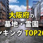 大阪の墓地・霊園人気ランキング