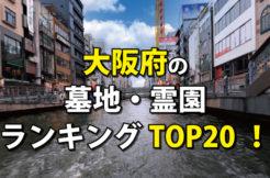 大阪府の墓地・霊園人気ランキングTOP20!お墓の費用・資料請求