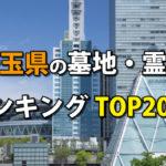 埼玉県の墓地・霊園人気ランキング