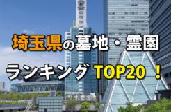埼玉県の墓地・霊園人気ランキングTOP20!お墓の費用・資料請求