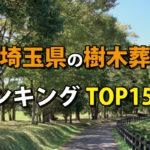 埼玉県の樹木葬人気ランキング