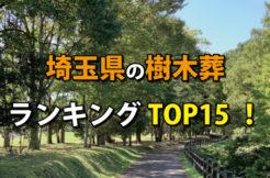 埼玉県の樹木葬人気ランキングTOP15!お墓の費用・資料請求
