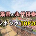 千葉県の永代供養墓人気ランキング