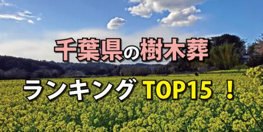 千葉県の樹木葬人気ランキング