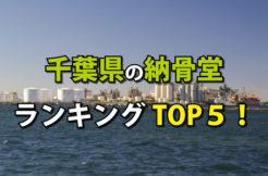 千葉県の納骨堂人気ランキングTOP5!お墓の費用・資料請求